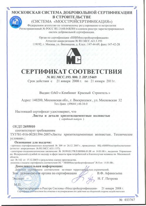 Асбестоцементный лист сертификат